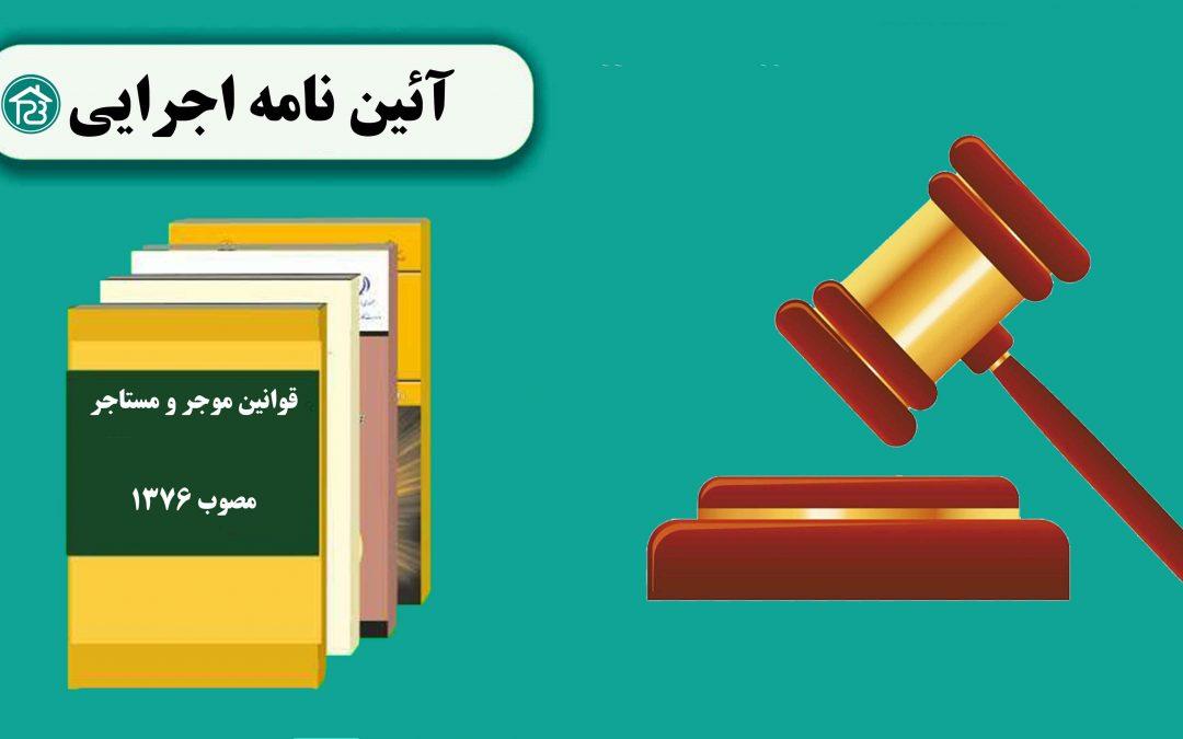 قانون روابط موجر و مستأجر مصوب ۱۹ اردیبهشت ۱۳۷۸(آیین نامه اجرایی)