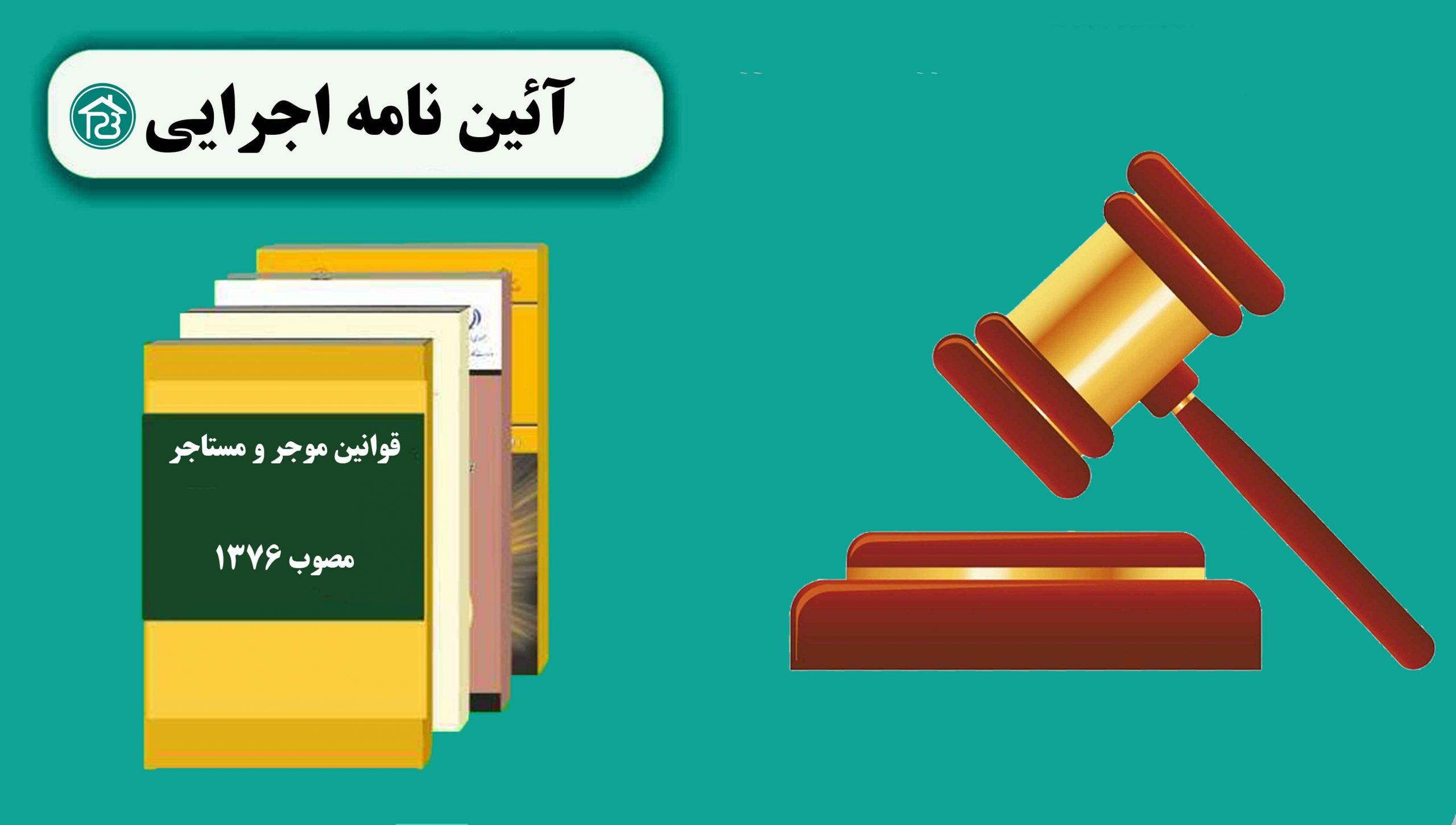 آیین نامه اجرایی قانون روابط موجر و مستأجر مصوب ۱۹ اردیبهشت ۱۳۷۸