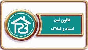 قانون ثبت اسناد و املاک  مصوب ۱۳۱۰/۱۲/۲۶