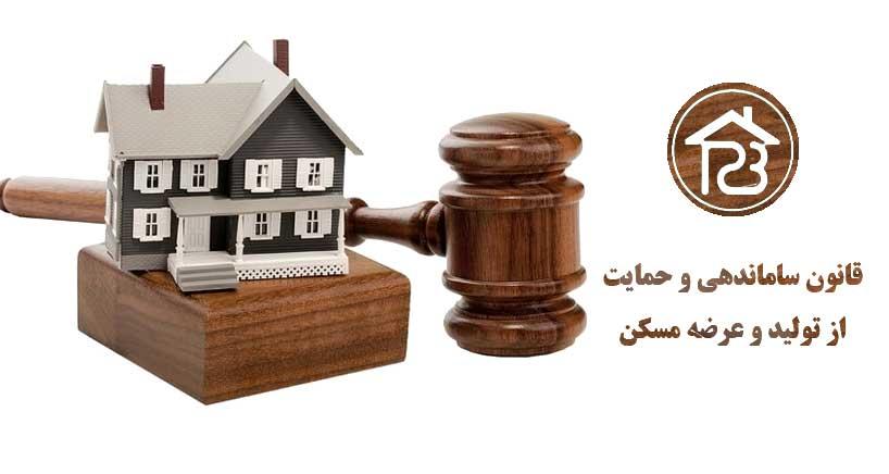 آئین نامه اجرایی قانون ساماندهی و حمایت از تولید و عرضه مسکن