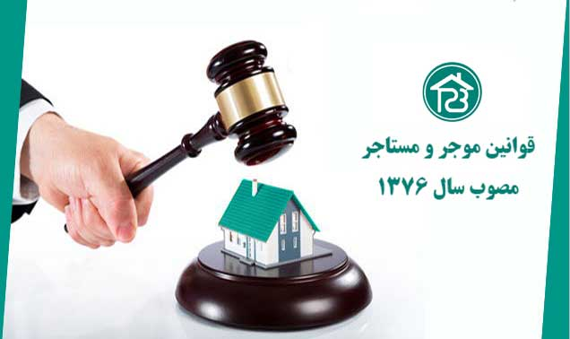 قانون روابط مؤجر و مستأجر مصوب ۲۶ مرداد ۱۳۷۶ مجلس شورای اسلامی