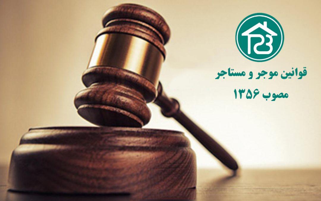قوانین موجر و مستاجر مصوب ۱۳۵۶