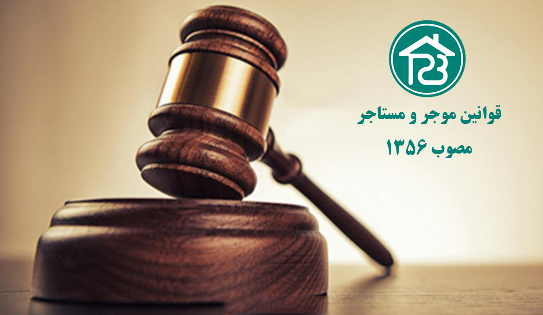 قوانین موجر و مستاجر مصوب 1356