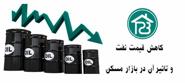 قیمت مسکن تحت تاثیر کاهش بی سابقه قیمت نفت!