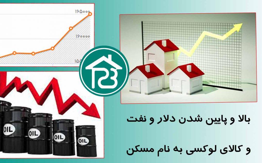 نوسان قیمت دلار و نفت و کالای لوکسی به نام مسکن