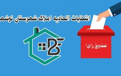 انتخابات اتحادیه املاک شهرستان نوشهر