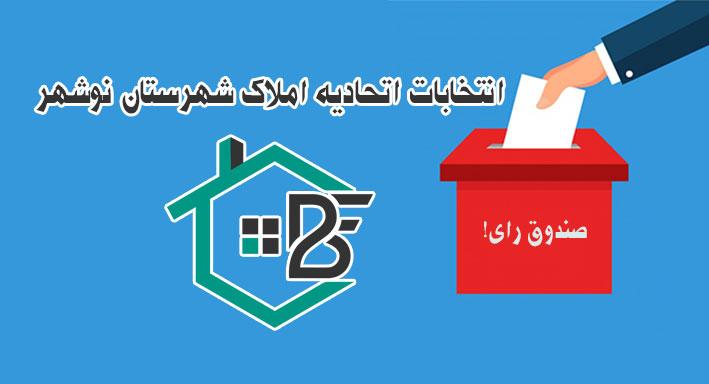 آگهی انتخابات اتحادیه املاک شهرستان نوشهر