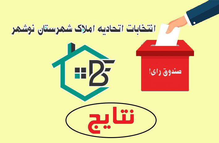 نتیجه انتخابات اتحادیه املاک نوشهر