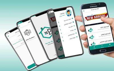 بروزرسانی اپلیکیشن موبایل یک دو سه ملک