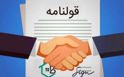 معاملات قولنامه ای و نکات کلیدی آن که باید بدانید!