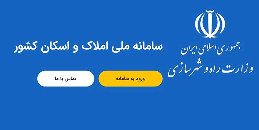 سامانه ملی املاک و قطع یارانه ها؟!